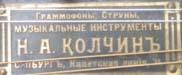 kolchin