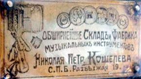 koshelev1