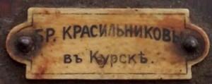 krasilnikov1